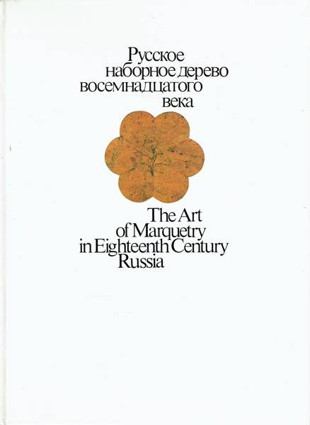 Art of Marquetry in Eighteenth Century Russia (Russian and English Edition)